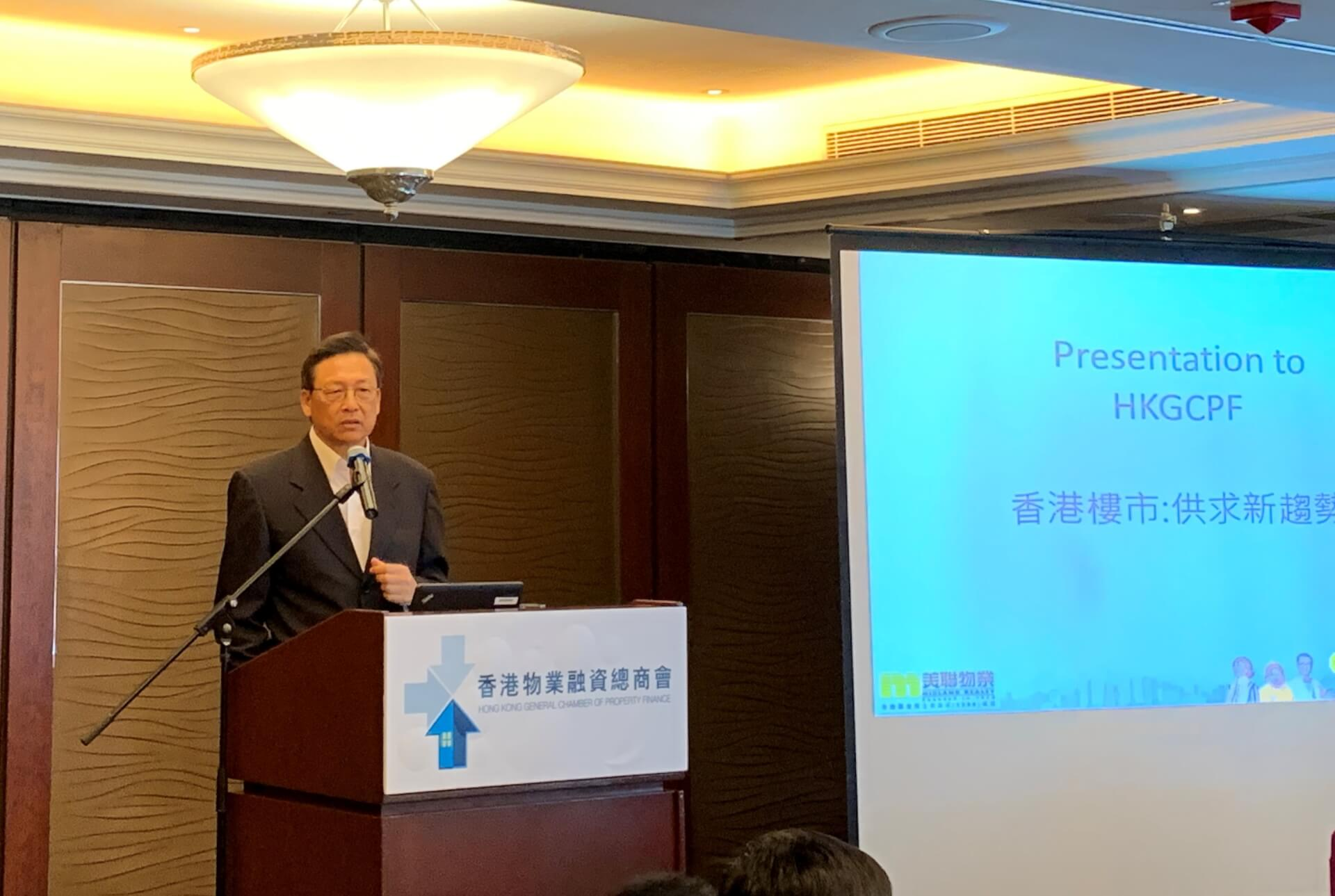 "HKGCPF successfully held the luncheon ""香港樓巿: 供求新趨勢"" on 12 June 2019"